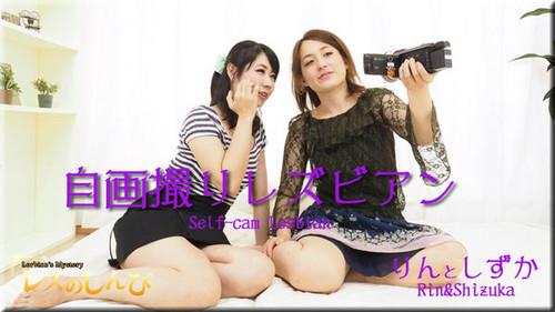 レズのしんぴN870-N869 自画撮りレズビアン~りんちゃんとしずかちゃん~1~かなちゃんとこはるちゃん~2